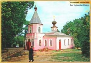 ✥Женский монастырь Топловский Троице-Параскевиевский