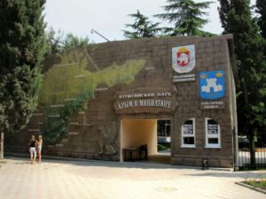 Алуштинский Парк миниатюр Крыма.